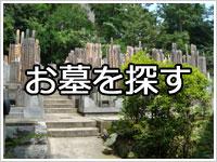 top_menu_sagasu