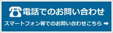 toiawase_tell