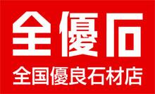 zenyuuseki_logo