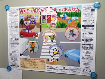 交通安全ポスター2019