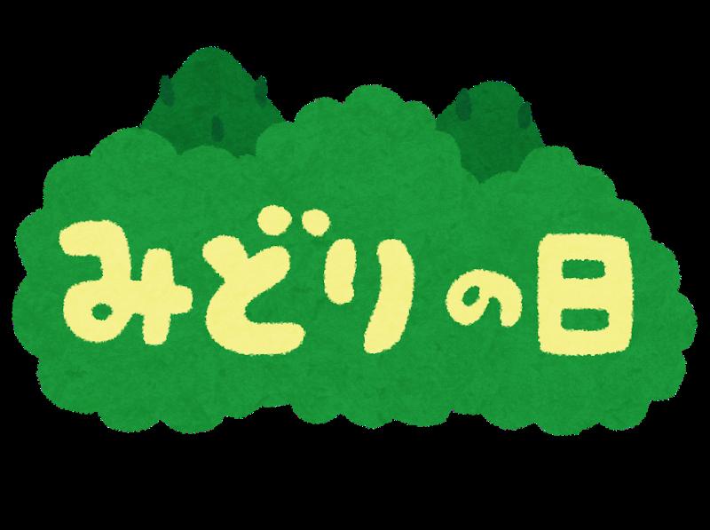 みどりの日 | 東京・埼玉・神奈川でのお墓探しなら、豊島区の石材店の ...